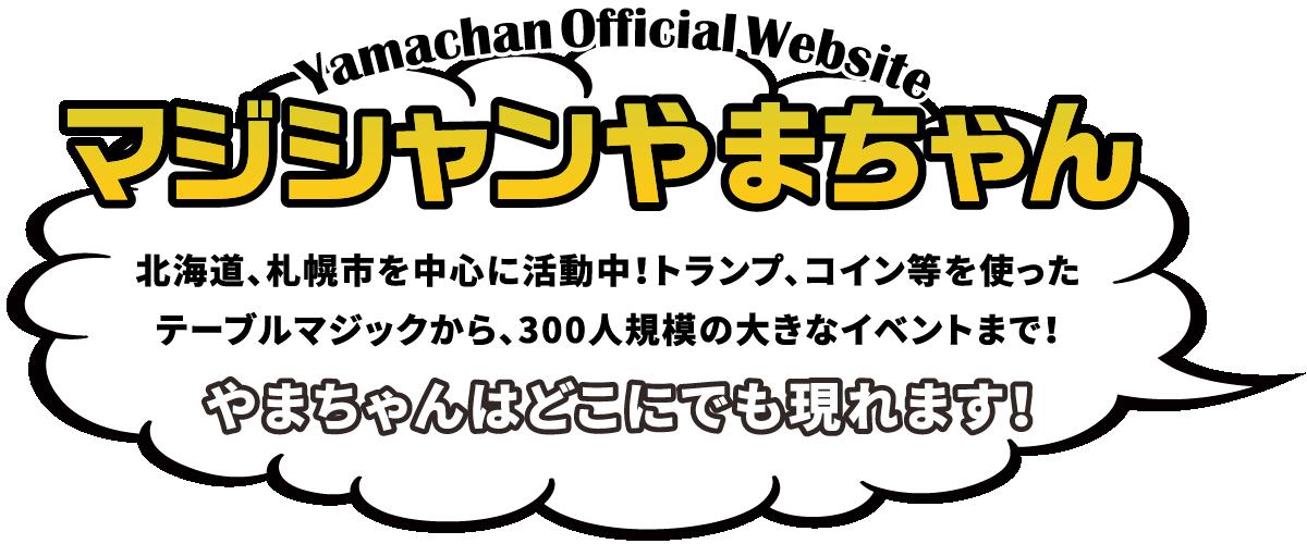札幌のマジシャンやまちゃんは北海道、札幌市を中心に活動中!トランプ、コイン等を使ったテーブルマジックから、300人規模の大きなイベントまで!やまちゃんはどこにでも現れます!