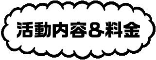 活動内容&お問合わせ